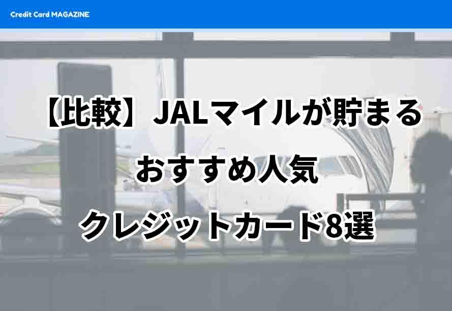 クレジットカード JALカード