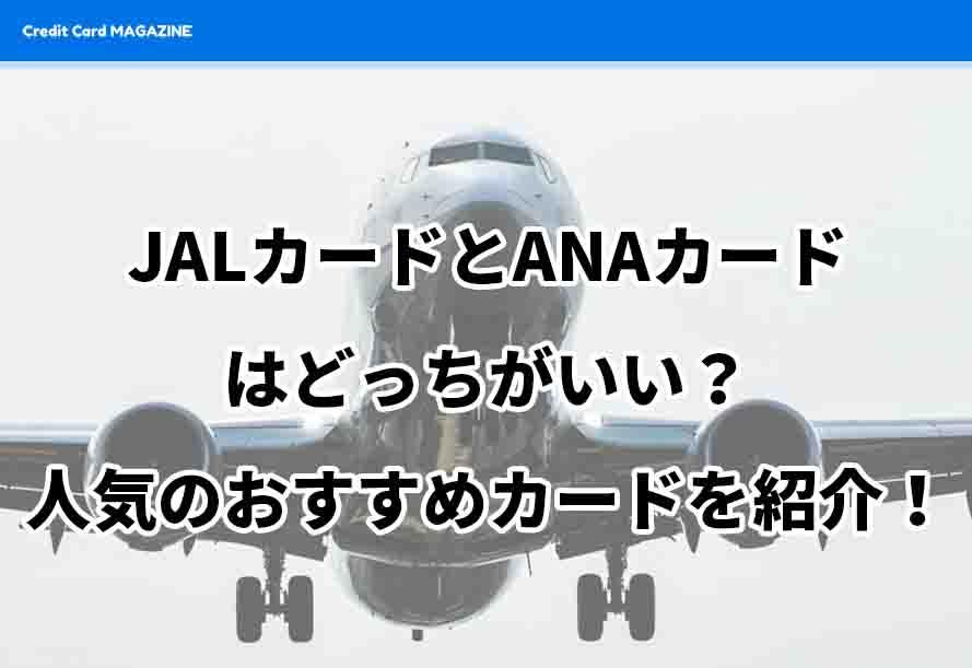 クレジットカード JAL ANA 比較