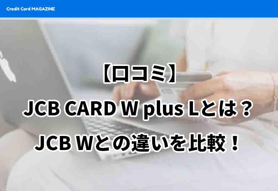 JCB CARD W plus L JCB W 違い
