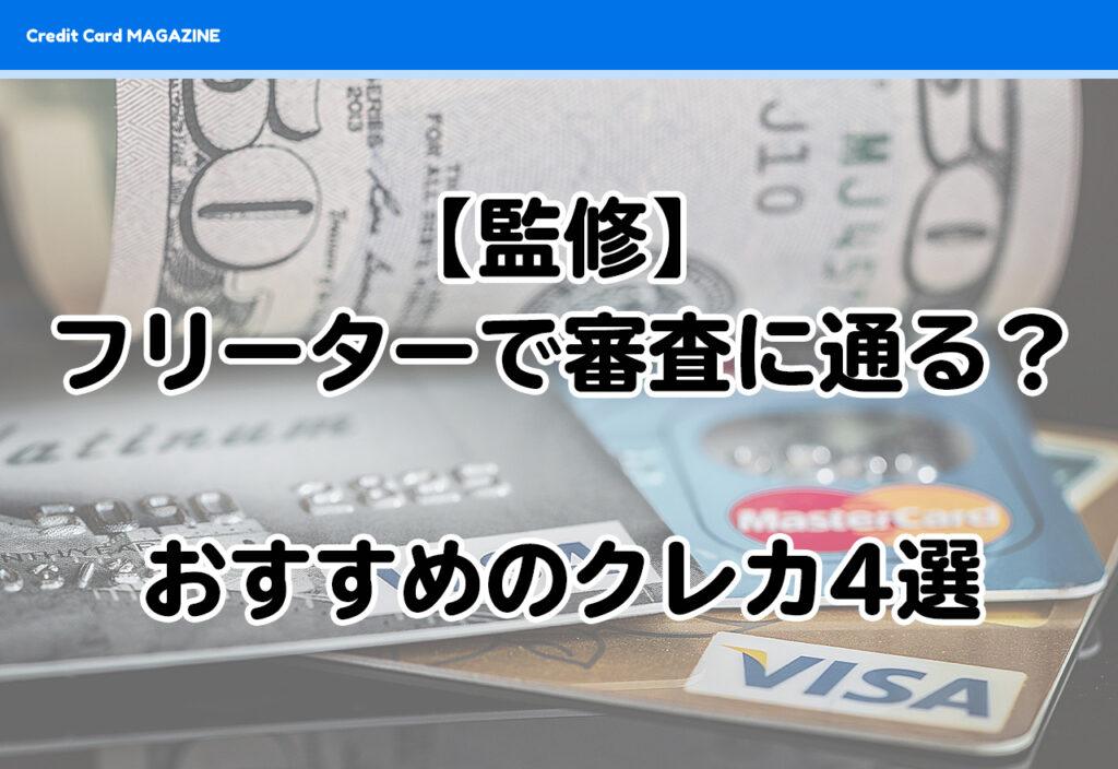 【余裕?】フリーターでも審査に通るクレジットカード4選