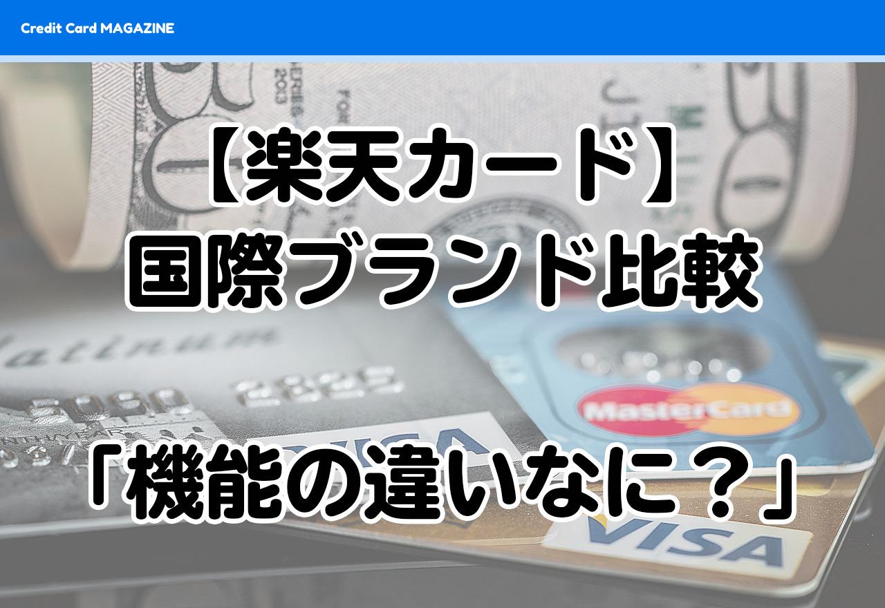 【違いは何?】楽天カードで発行できる国際ブランドを徹底比較!