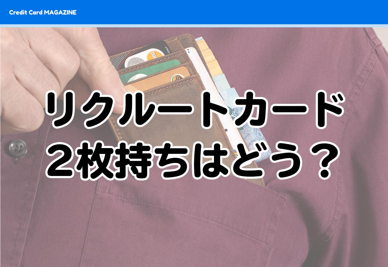【最強】リクルートカードの2枚持ちはどう?楽天カードとの2枚持ちは?