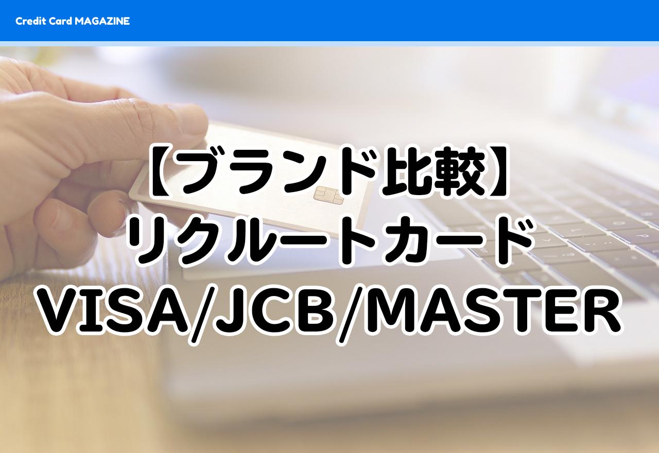 【徹底比較】リクルートカードはVISA・Master・JCBのどれが良い?