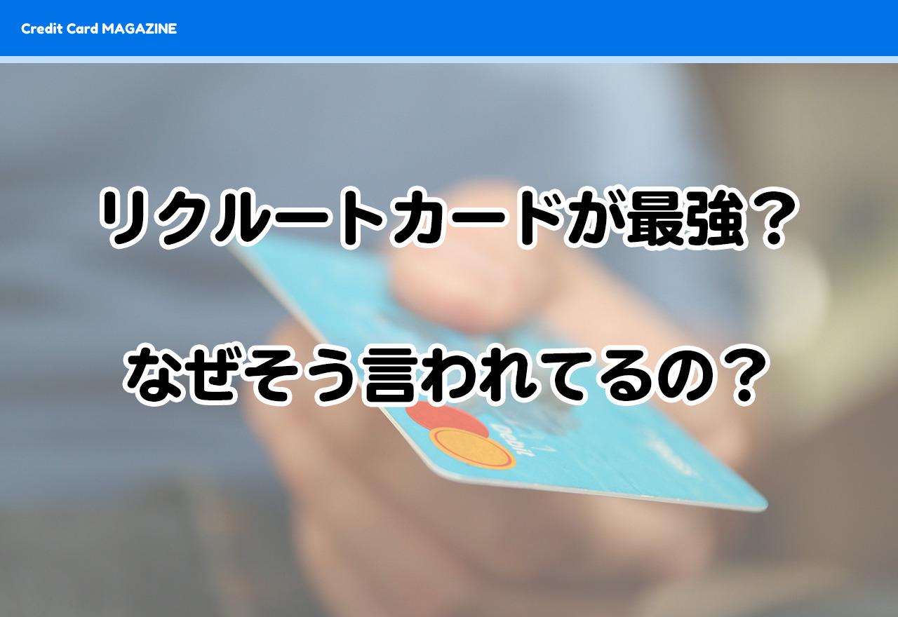 【結論】リクルートカードが最強だと言われる理由は?リクルートカードプラスはどう?