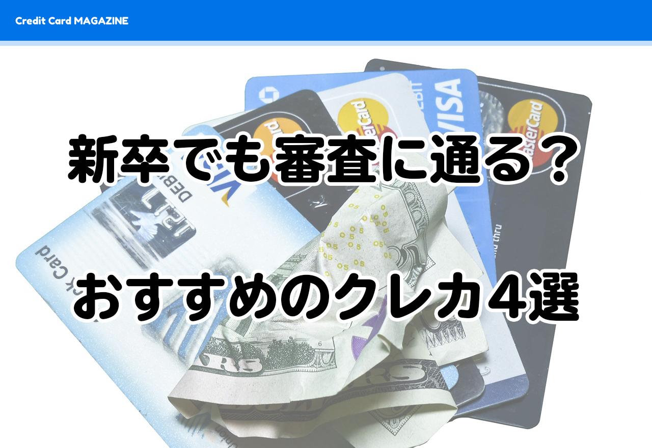 新卒でも審査に通るクレジットカード4選!審査落ちしないコツや限度額について紹介!