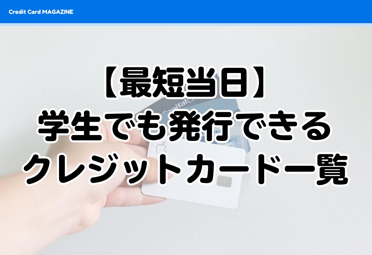 【最短当日】学生でも即日発行できるクレジットカード一覧