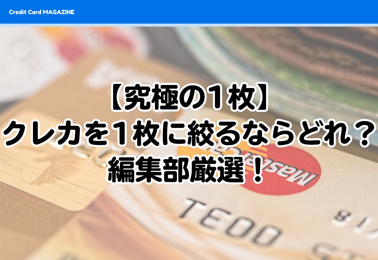 【究極の1枚】クレジットカードを1枚に絞るならどれ?