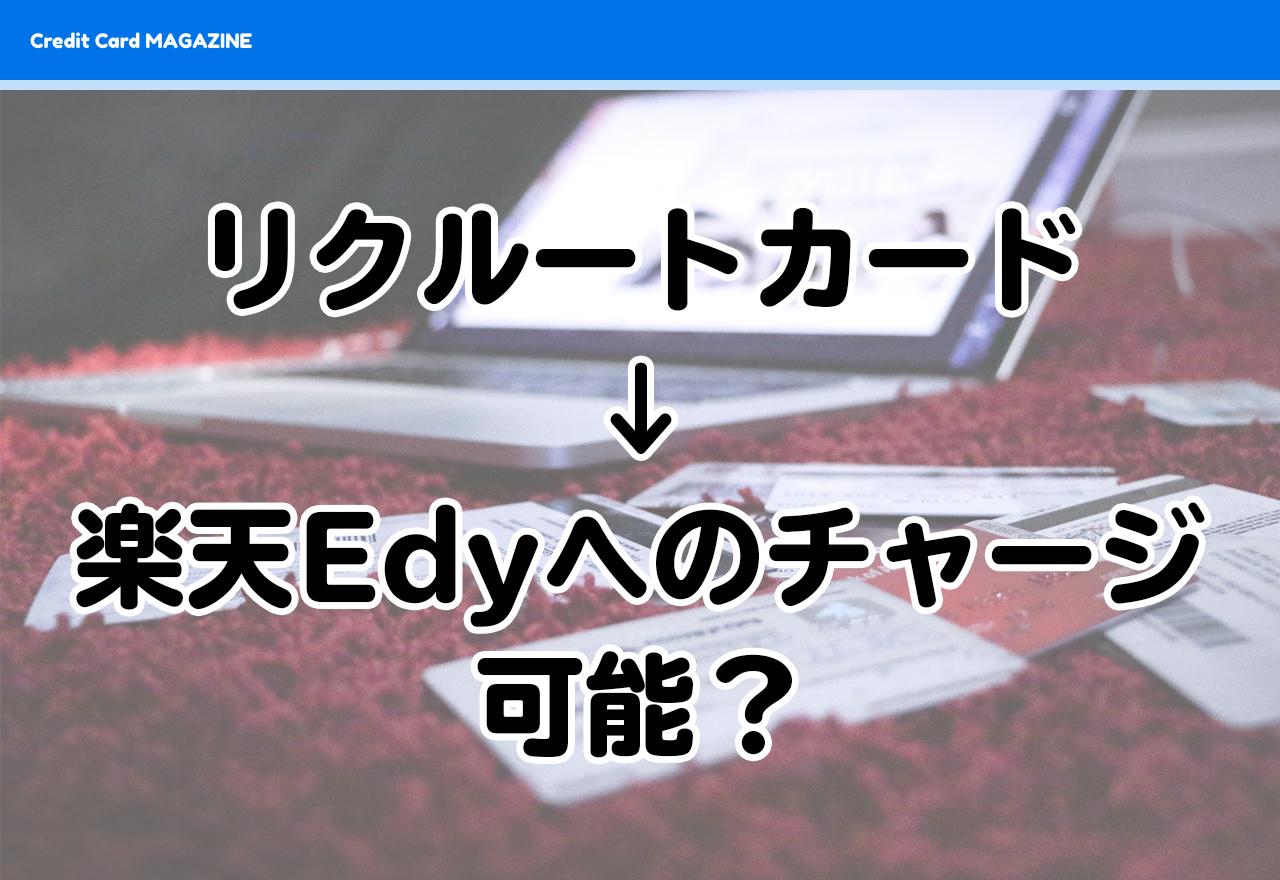 リクルートカードから楽天Edyへのチャージ方法!ポイントは貯まる?