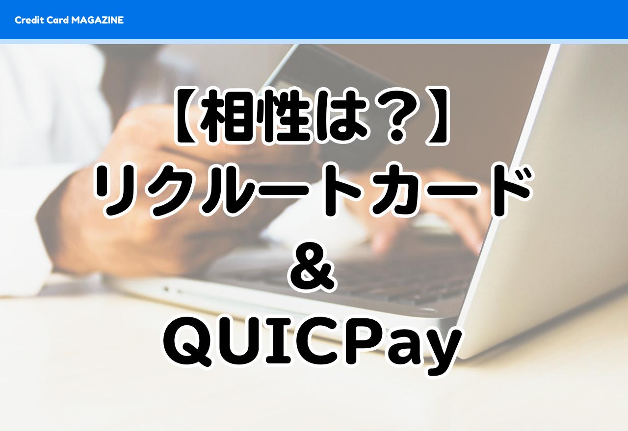 リクルートカードでQUICPay(クイックペイ)を利用するのはどう?他に相性が良いカードはないの?