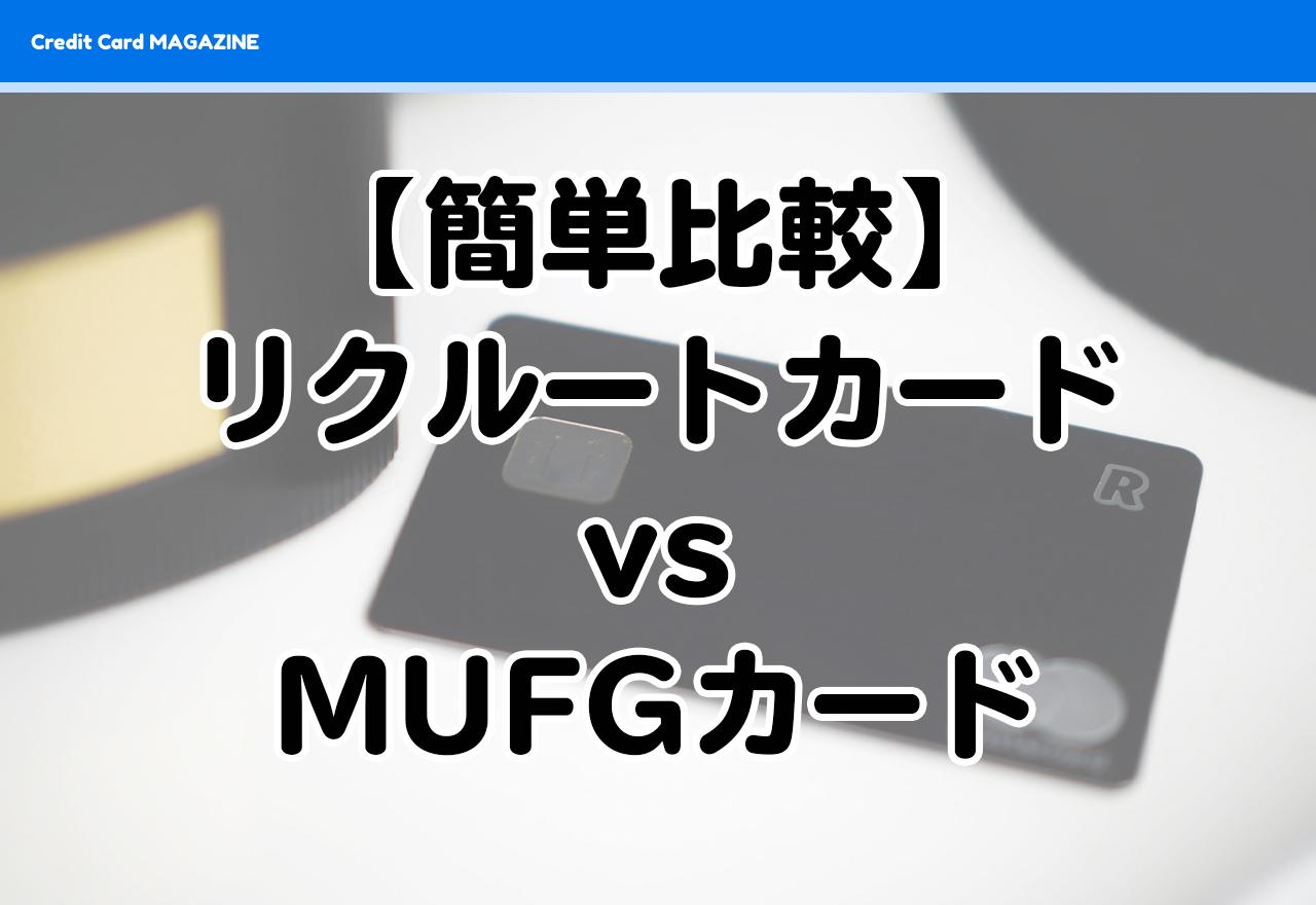 【簡単比較】リクルートカードとMUFGカードの違いについてわかりやすく解説