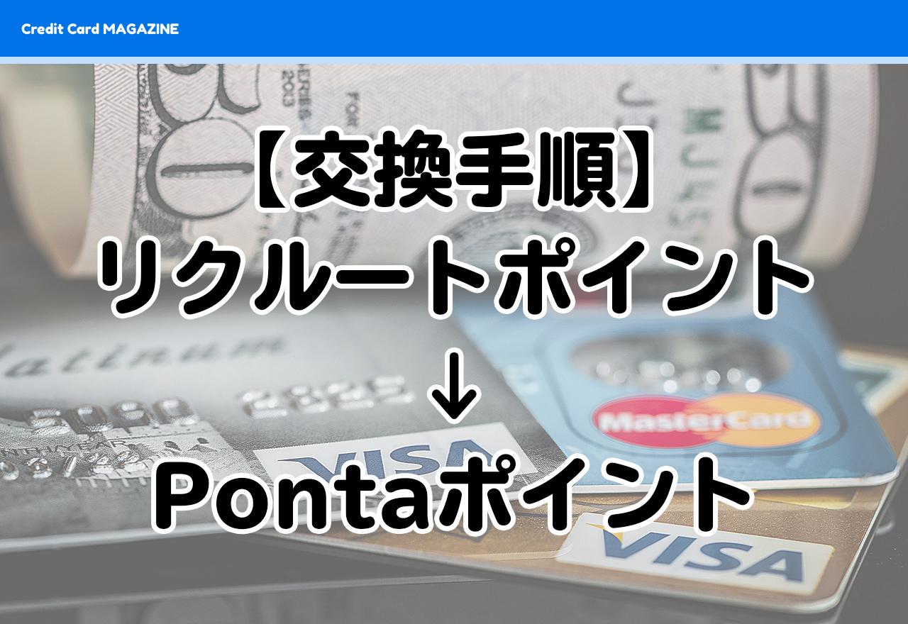 リクルートポイントをpontaに交換する手順!dポイントとどっちが良い?